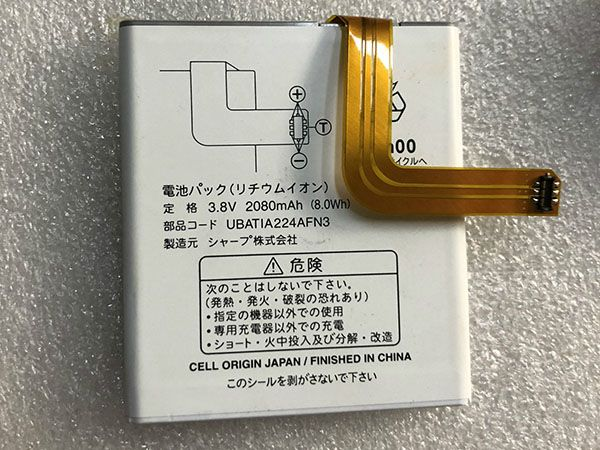 Batterie UBATIA224AFN3
