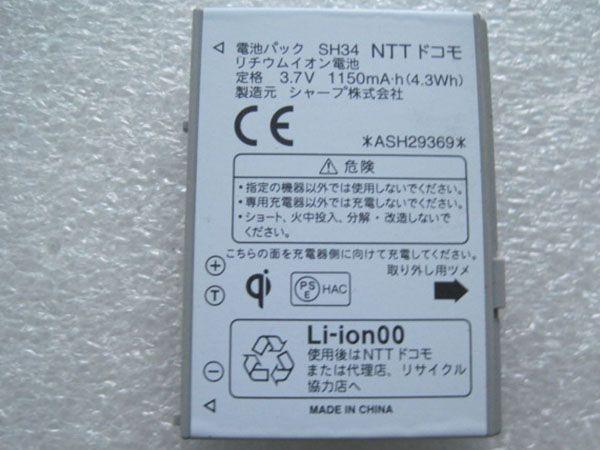 Batterie interne smartphone SH-05D