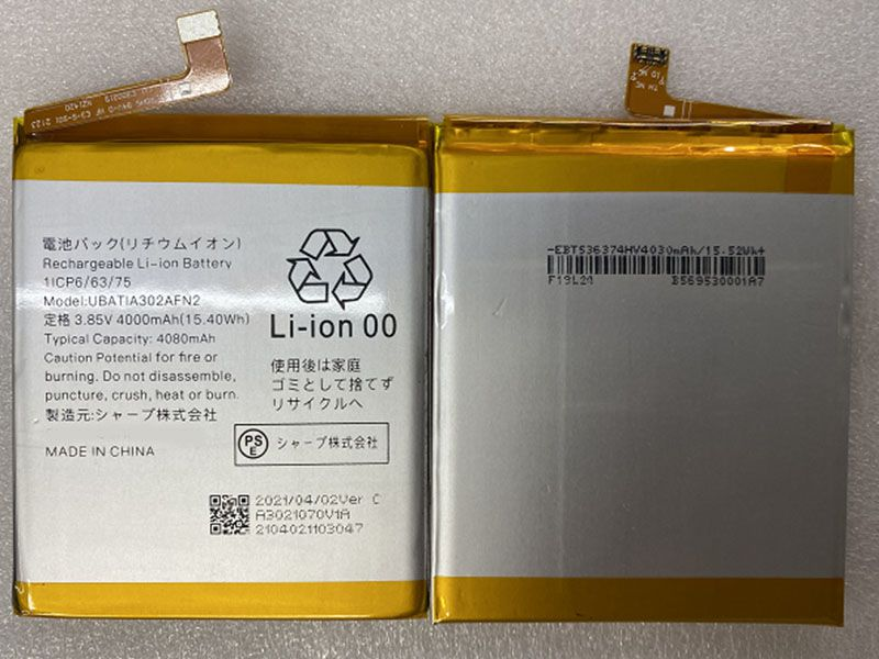 Batterie interne smartphone UBATIA302AFN2