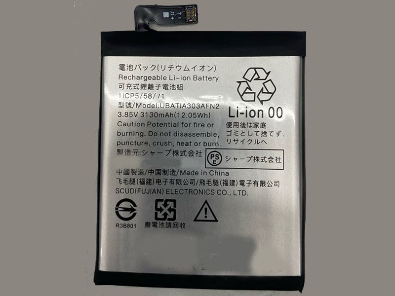 Batterie interne smartphone UBATIA303AFN2